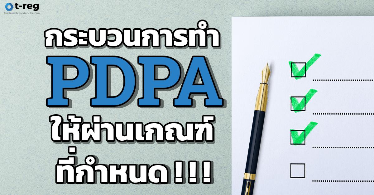 กระบวนการ PDPA ผ่านเกณฑ์
