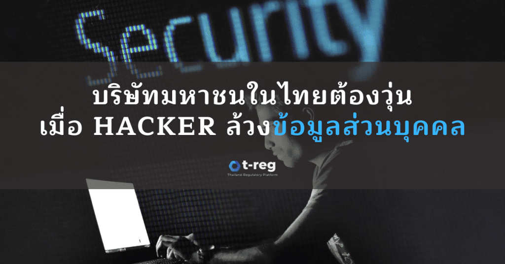 บริษัทมหาชนในไทยต้องวุ่น เมื่อ Hacker ล้วงข้อมูลส่วนบุคคล
