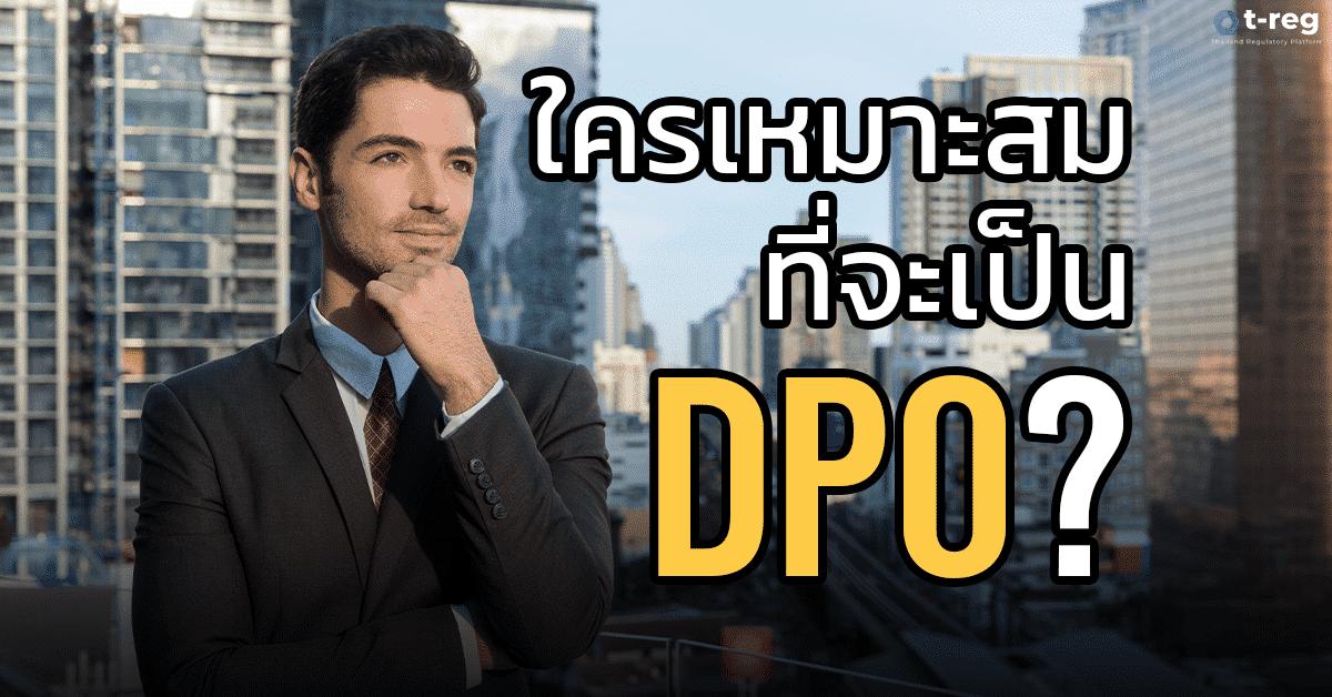 ใครควรเป็น DPO