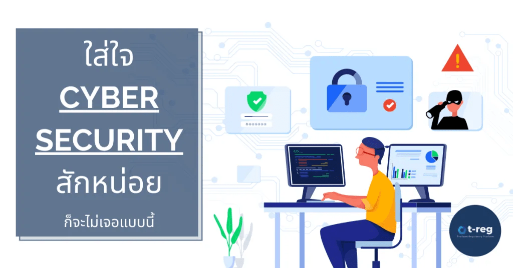 care cyber security