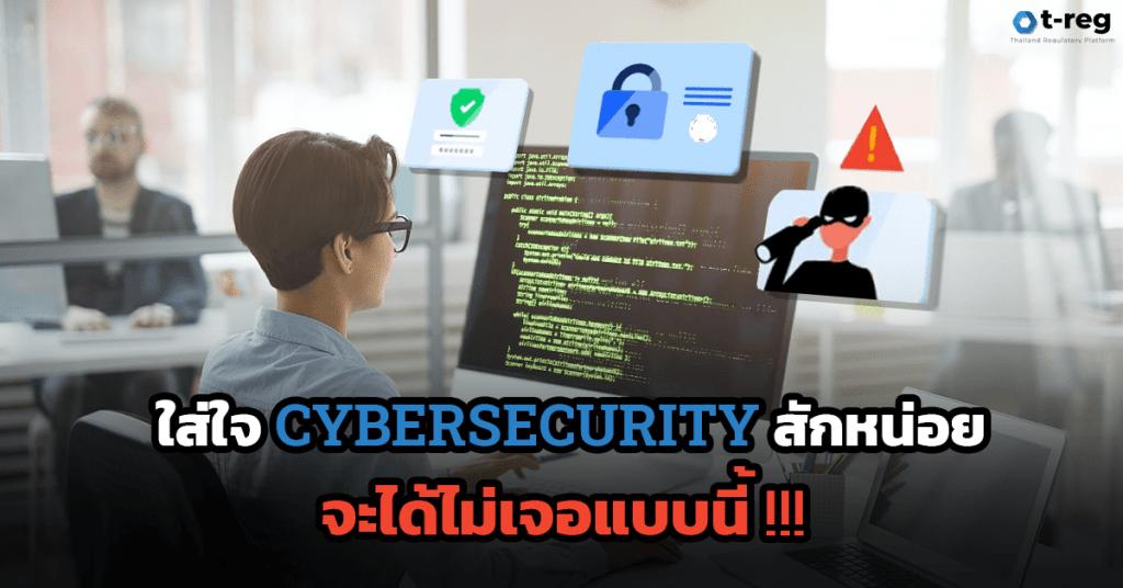 ใส่ใจ cybersecurity