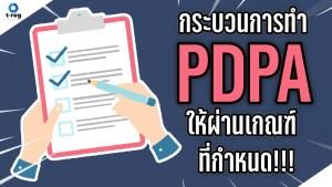 PDPA Process