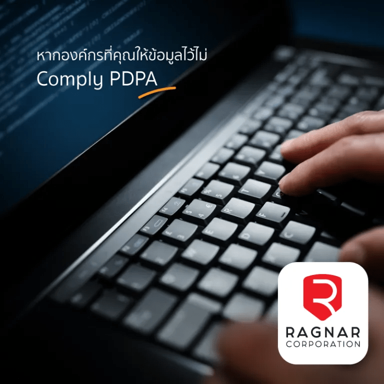 หากองค์กรไม่ Comply PDPA