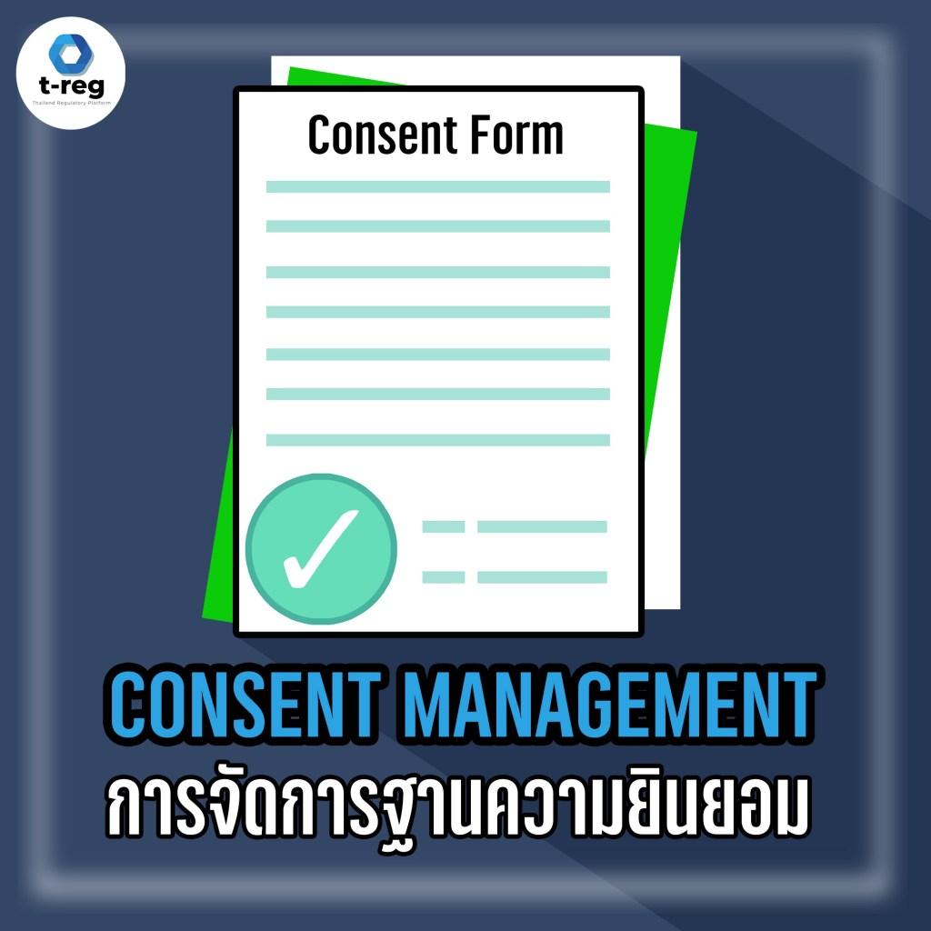 Consent Management