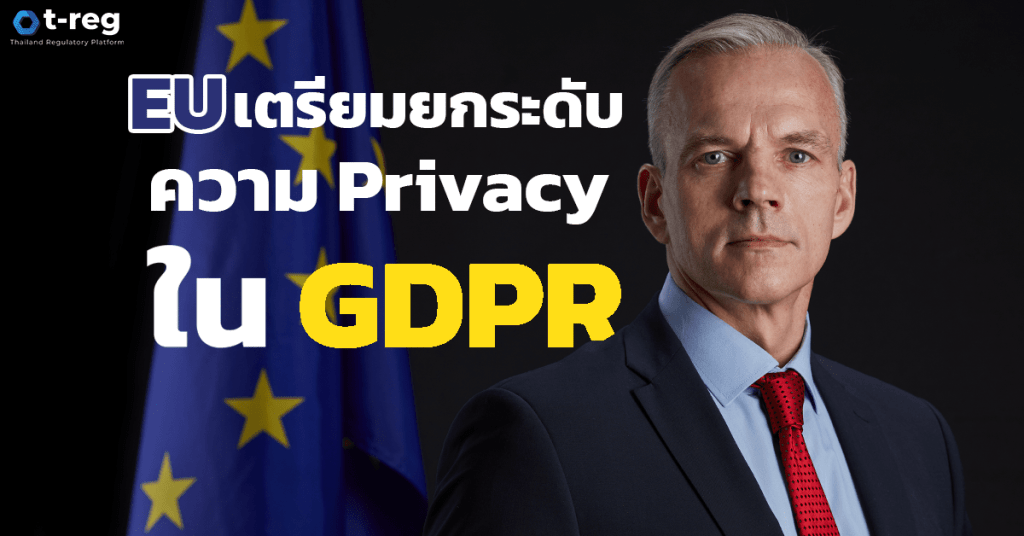 EU ยกระดับ Privacy ใน GDPR