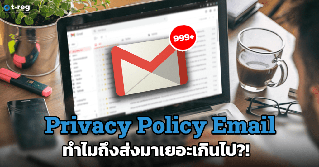 Email Privacy เยอะเกินไป