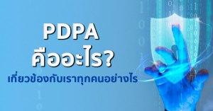 PDPA คืออะไร