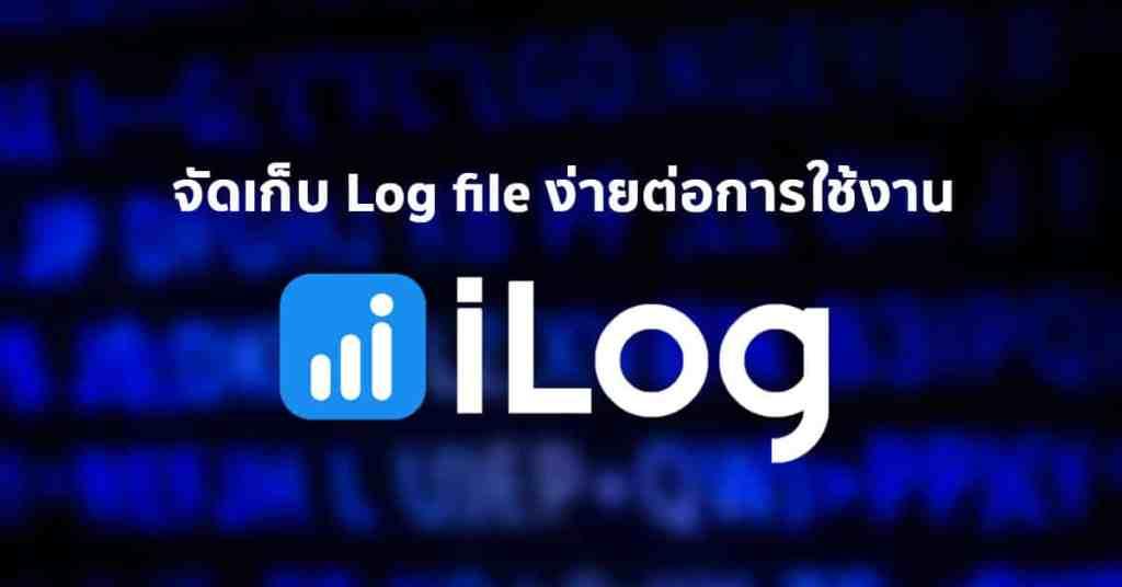 วิธีเก็บ log file