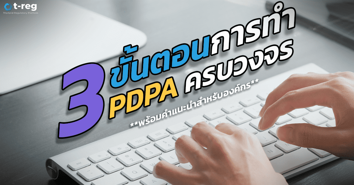 3 step pdpa