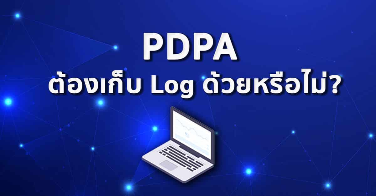 PDPA ต้องเก็บ Log