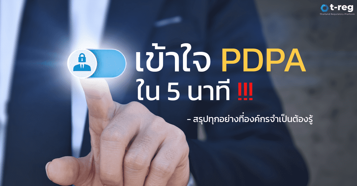understand PDPA in 5 Min